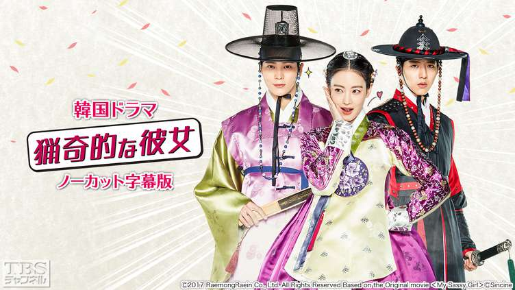的 彼女 ドラマ な 猟奇 韓国ドラマ「猟奇的な彼女」