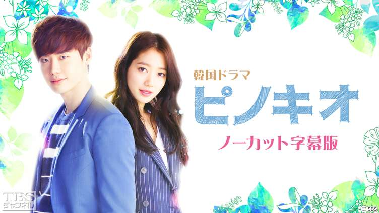 Bs 韓 流 ドラマ 週間 番組 表