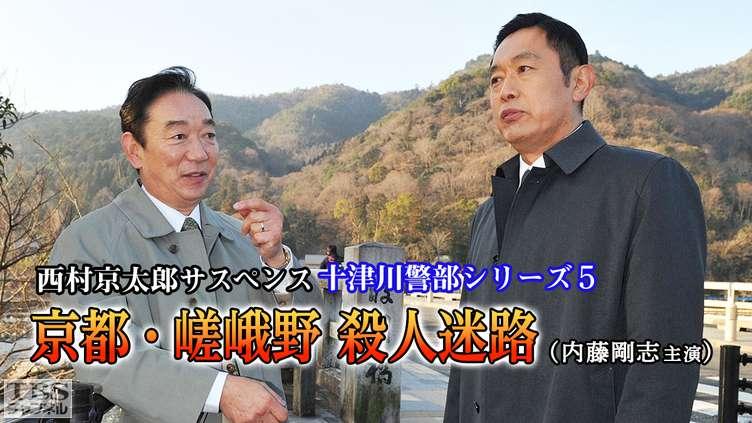 新 十津川 警部 シリーズ 2
