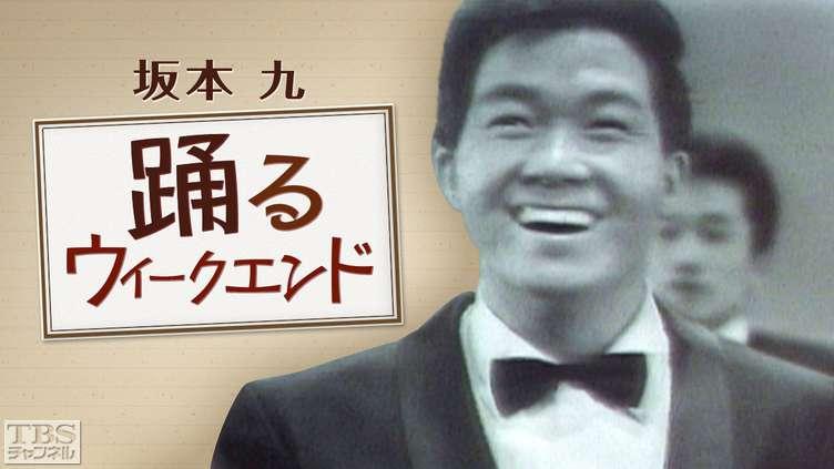 坂本九の画像 p1_34