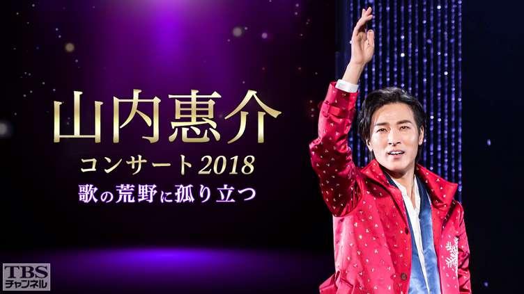 山内 惠 介 コンサート