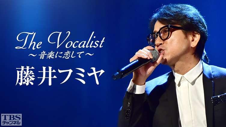 藤井フミヤ Hd: The Vocalist〜音楽に恋して〜「藤井フミヤ」|音楽|TBS CS[TBS