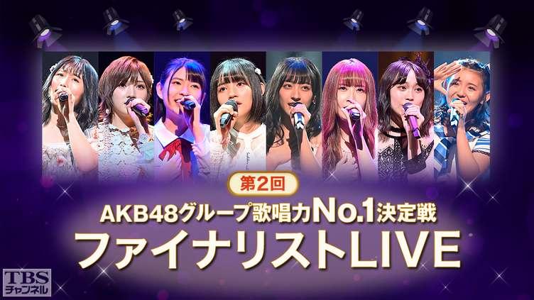 第2回akb48グループ歌唱力no 1決定戦 ファイナリストlive 音楽 Tbs Cs Tbsチャンネル