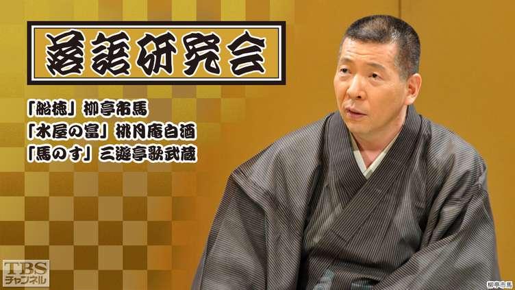三遊亭歌武蔵の画像 p1_27