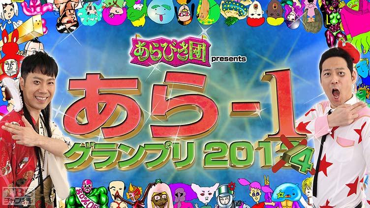 あらびき団 presents あら−1グランプリ2014 その4|バラエティ|TBS CS[TBSチャンネル]