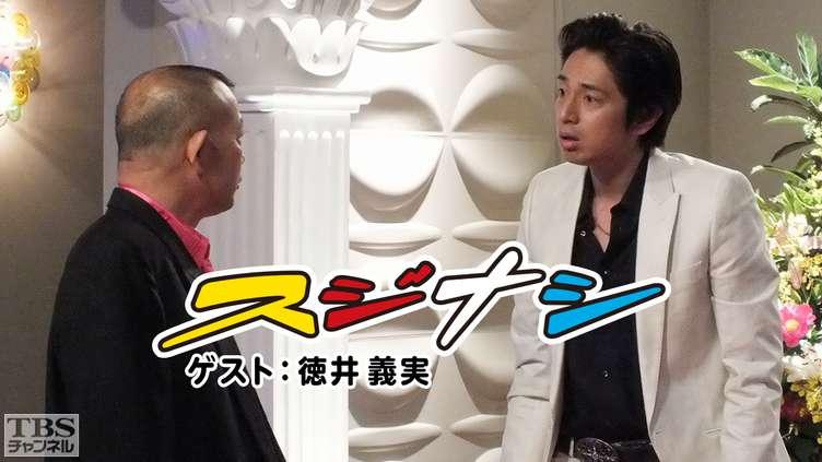 鶴瓶の「スジナシ」の徳井義実さんです。