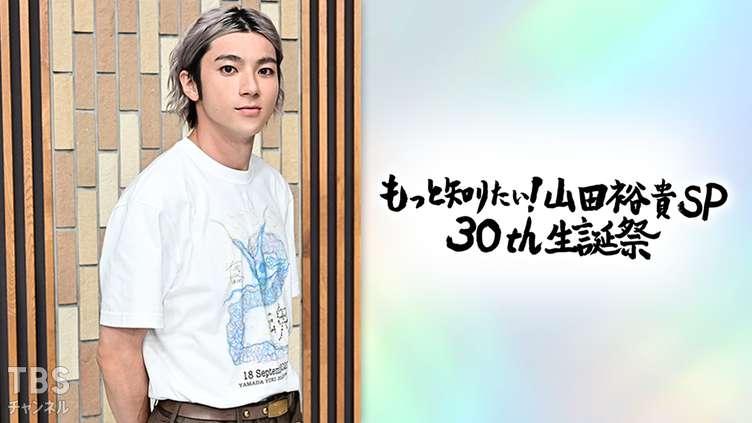もっと知りたい!山田裕貴SP 30th生誕祭|バラエティ|TBS CS[TBSチャンネル]