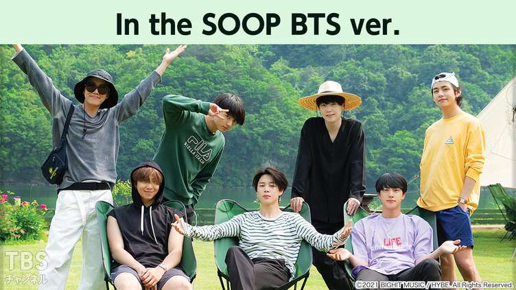 In the SOOP BTS ver.|バラエティ|TBS CS[TBSチャンネル]