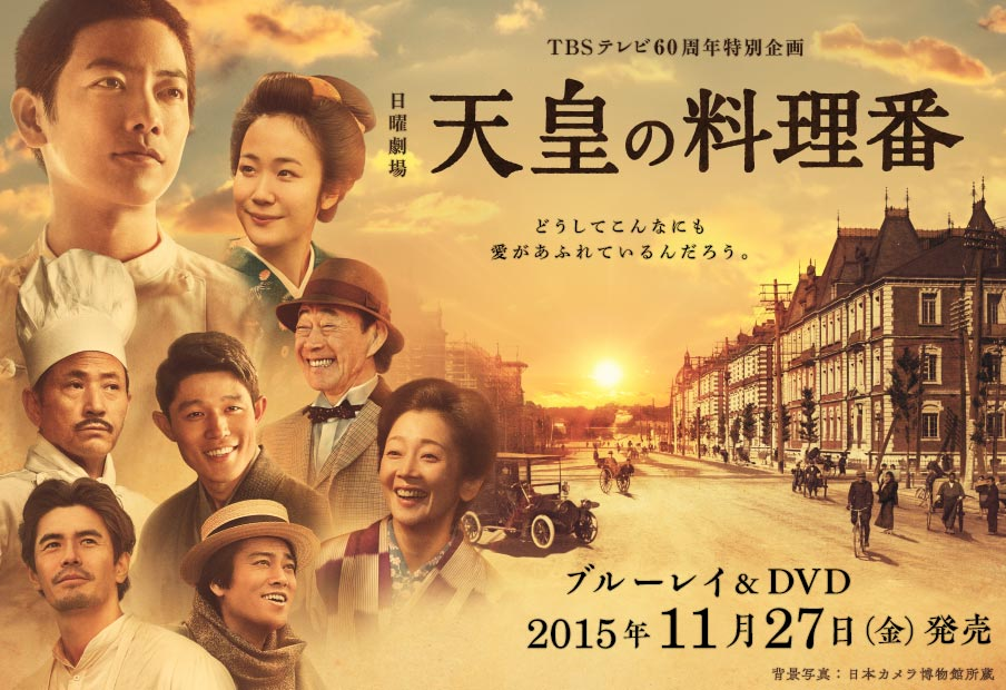『TBSテレビ60周年特別企画 日曜劇場 天皇の料理番』|TBSテレビ
