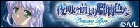 アニメ「夜明け前より瑠璃色な」公式HP
