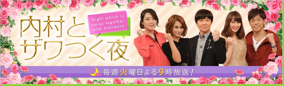 http://www.tbs.co.jp/zawatsuku/css/img/header_new.jpg
