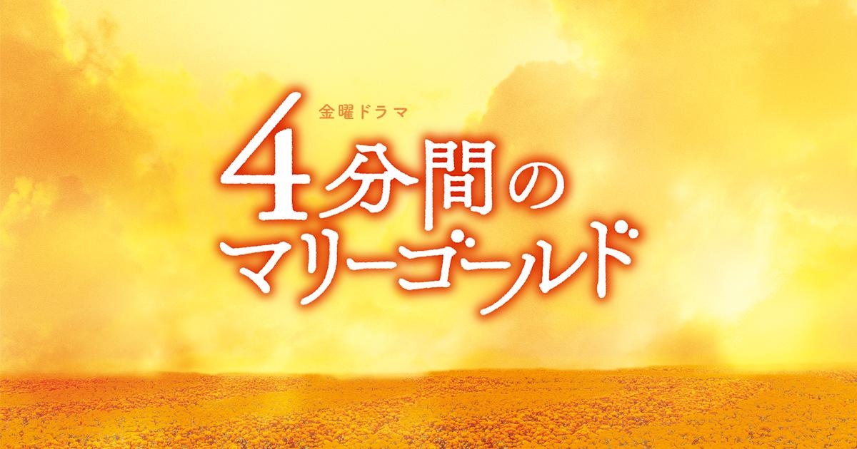 現場レポート|TBSテレビ 金曜ドラマ『4分間のマリーゴールド』