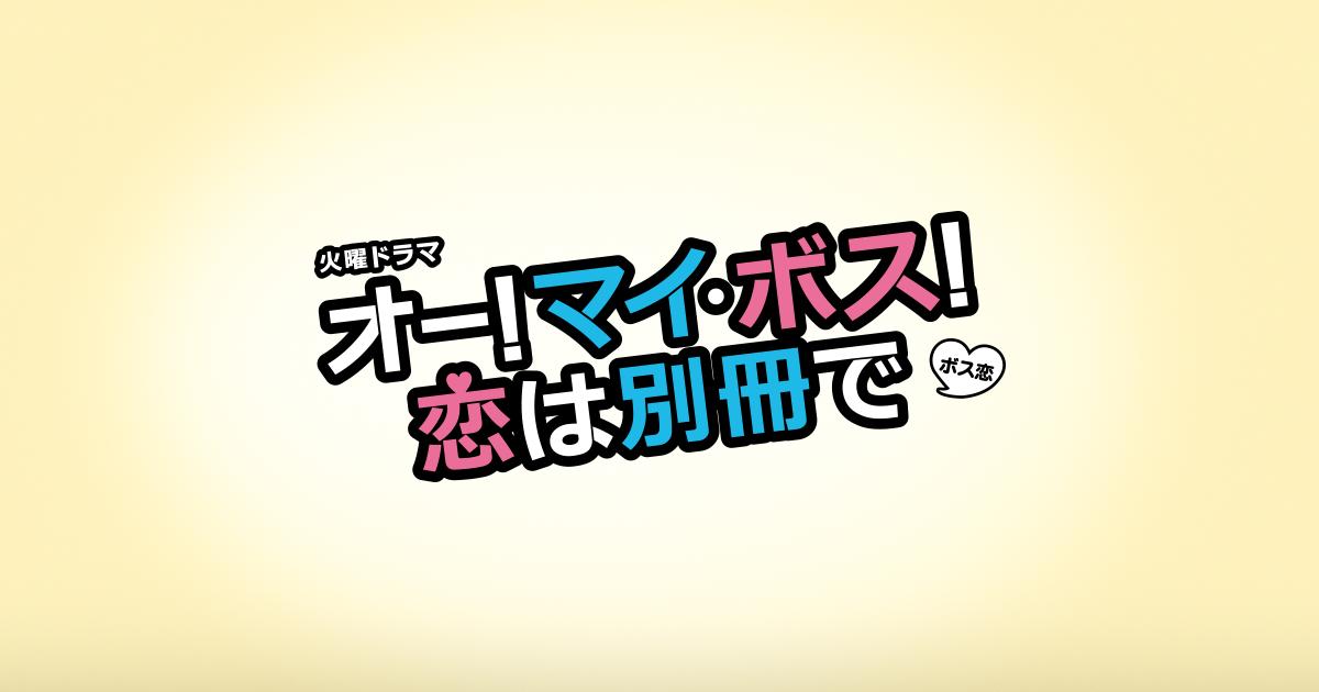 火曜ドラマ「オー!マイ・ボス!恋は別冊で」♯3【鬼上司VS部下で大波乱!】