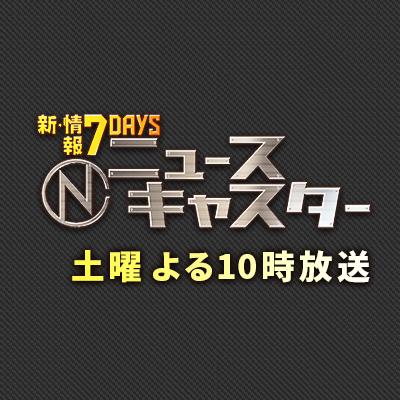 新・情報7daysニュースキャスター