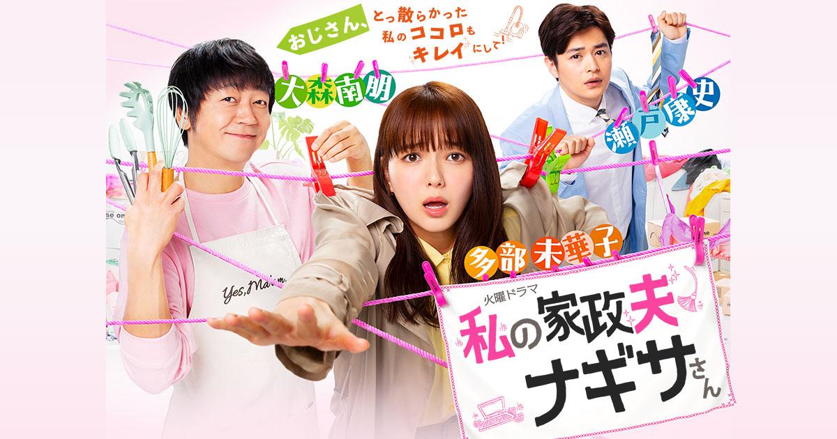 あらすじ TBSテレビ:火曜ドラマ『私の家政夫ナギサさん』