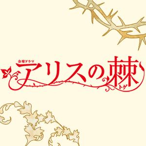 金曜ドラマ『アリスの棘』|TBSテレビ