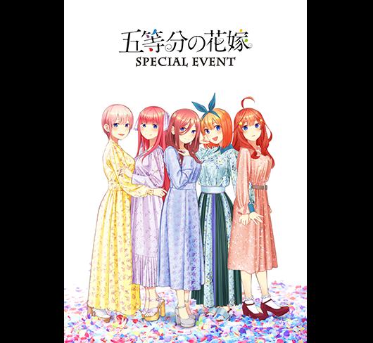 等 イベント の 花嫁 五 分