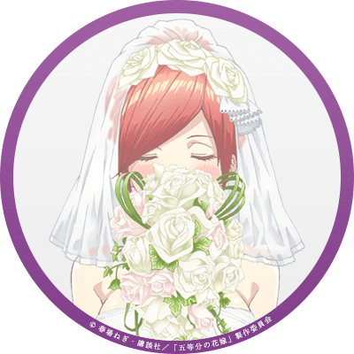 ツイッター 五 等 分 の 花嫁