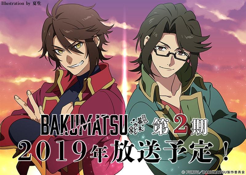 tvアニメ bakumatsu tbsテレビ