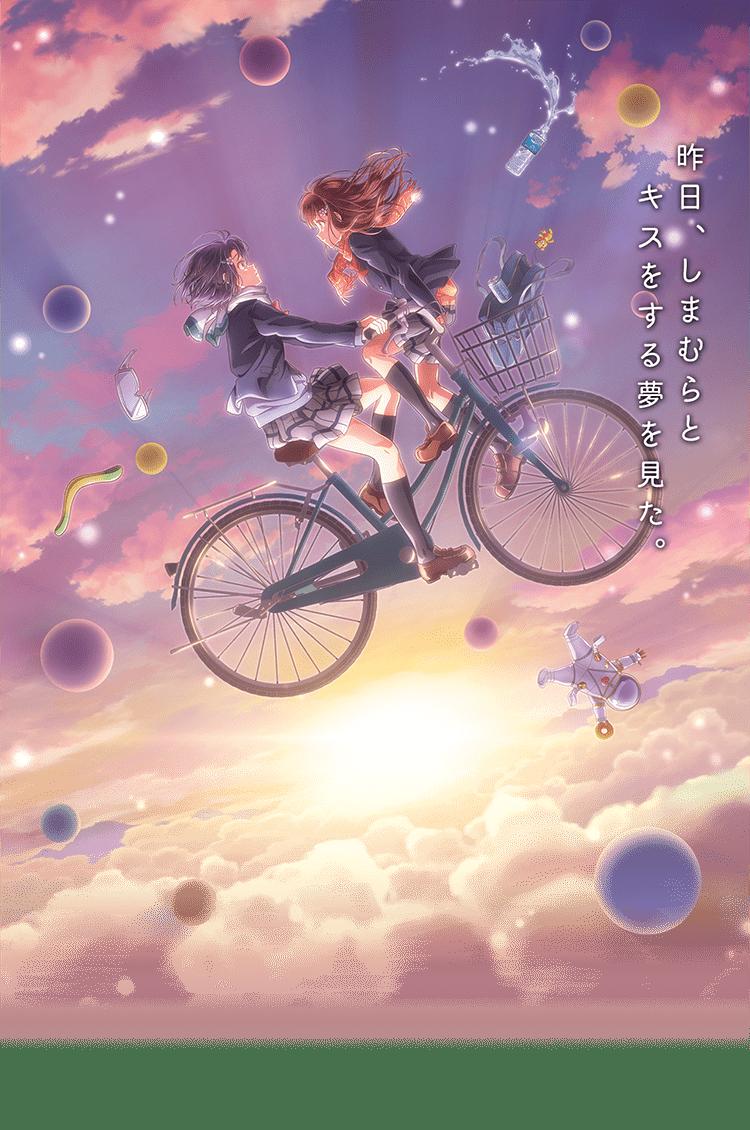TVアニメ「安達としまむら」公式サイト|TBSテレビ