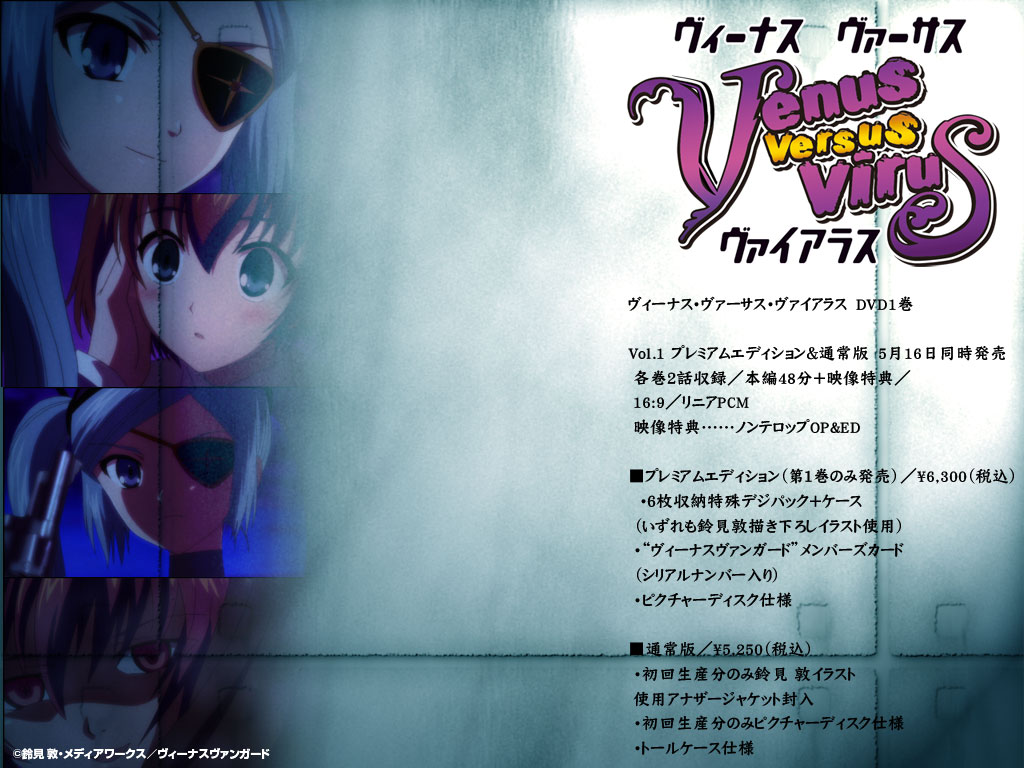 Tbsアニメーション ヴィーナス ヴァーサス ヴァイアラス 公式hp