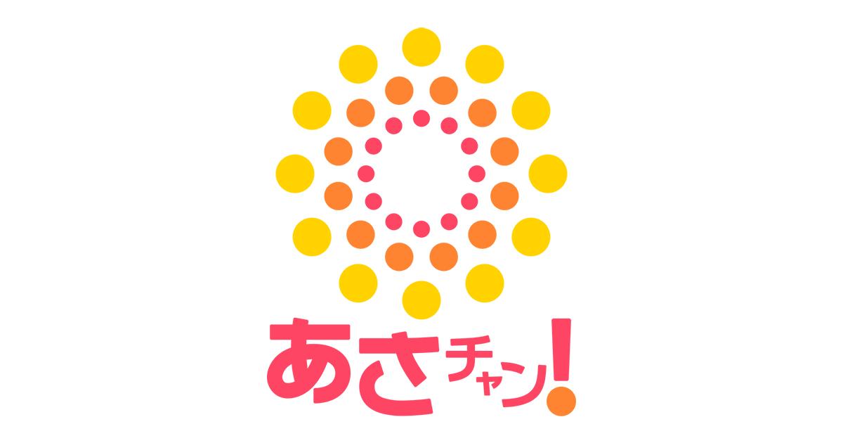 """あさチャン!""""瀬戸際""""新型コロナ"""