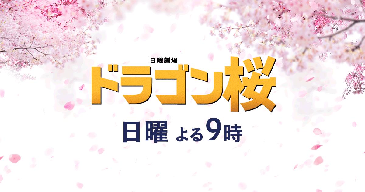 日曜劇場「ドラゴン桜」 第4話 親と友の愛を信じろ!東大合格へ導く10カ条!