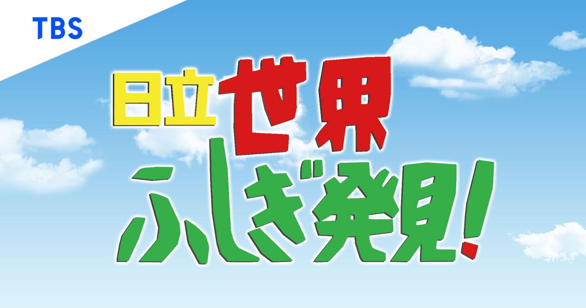 世界ふしぎ発見!水の都・京都とミステリー・レイク琵琶湖のふしぎ
