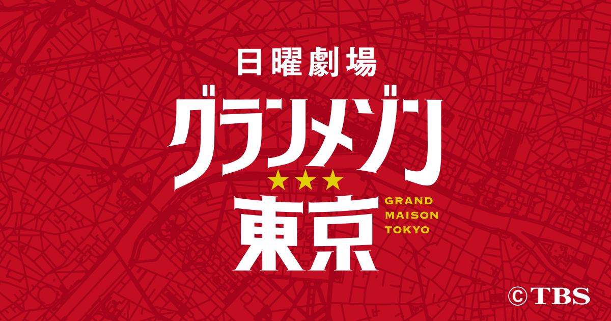 """「グランメゾン東京」の画像検索結果"""""""