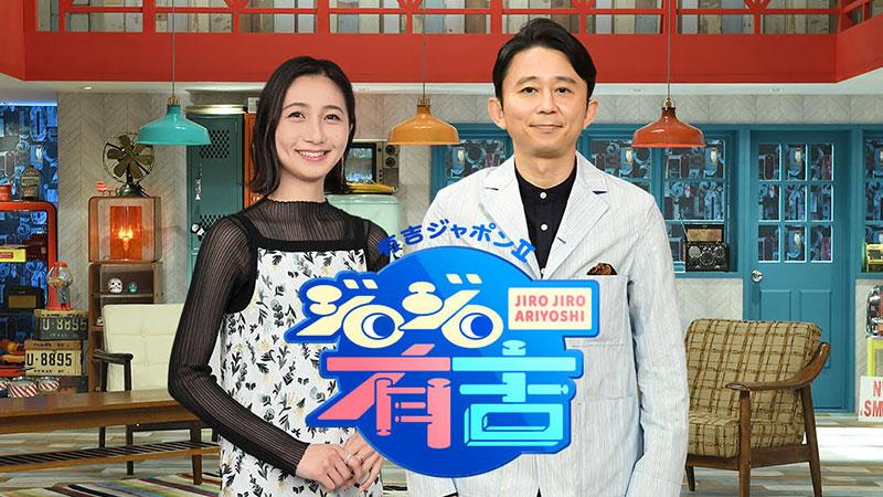 ジロジロ有吉|TBSテレビ