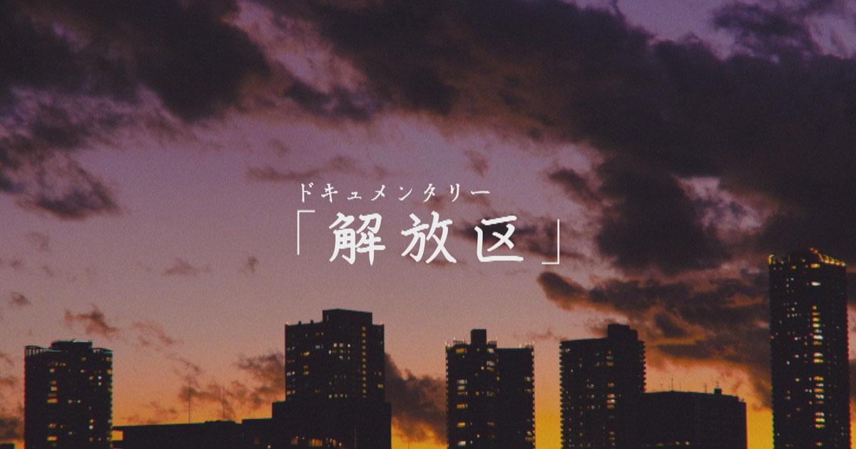 ドキュメンタリー「解放区」#6「金賢姫が語る北朝鮮の実態」