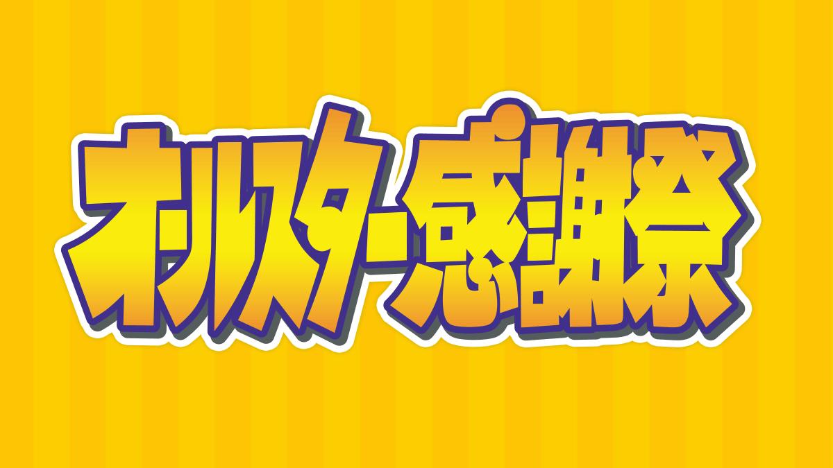 オールスター感謝祭 29年目で初のスタイル!5時間半怒涛のクイズ祭り!
