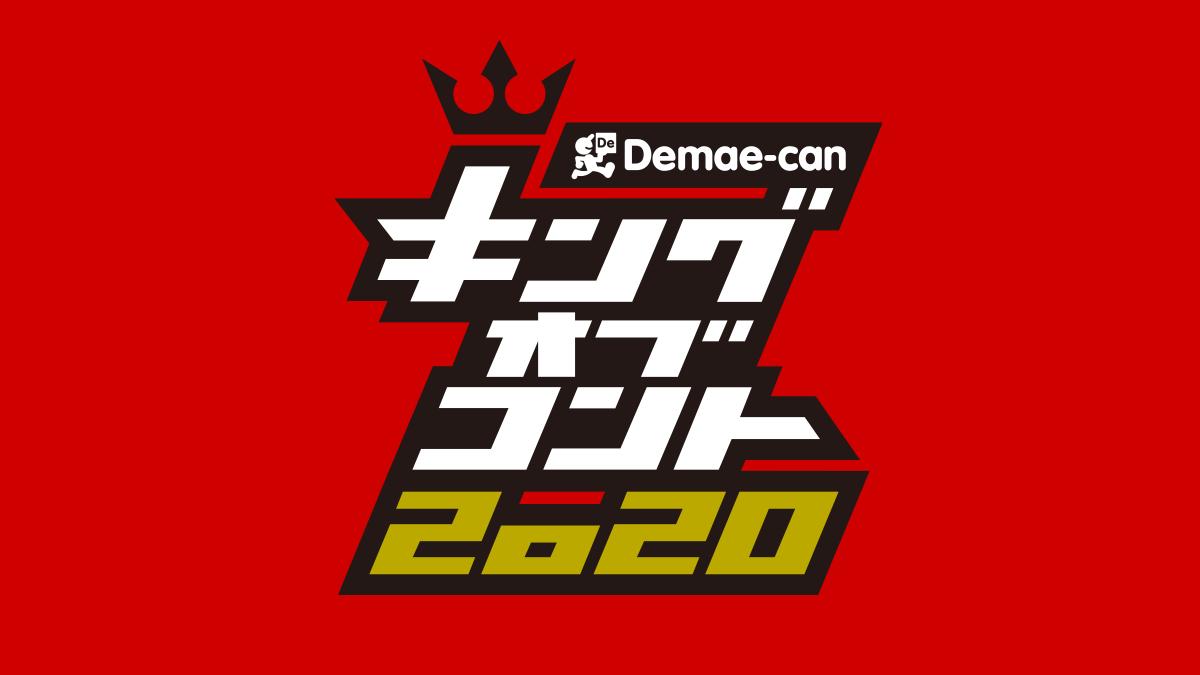 キングオブコント2020☆賞金1000万円!コント日本一決定戦☆