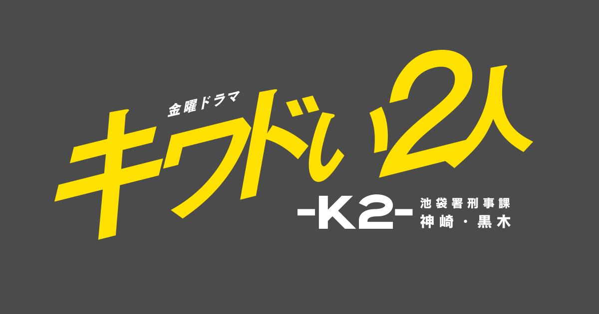 金曜ドラマ「キワドい2人‐K2‐」第四話