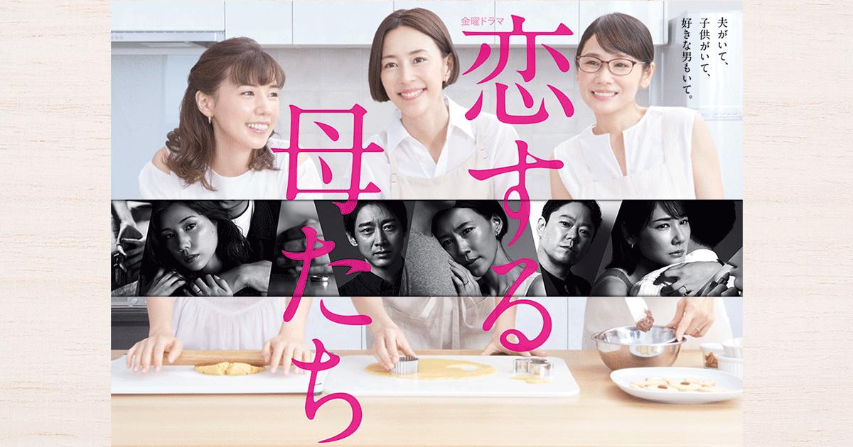 金曜ドラマ「恋する母たち」 第3話