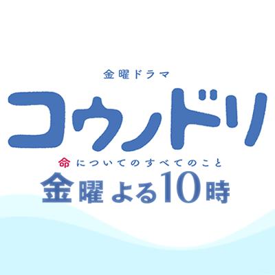コウノドリ傑作選 あの感動を再び!「14歳の母」(シーズン1第5話)