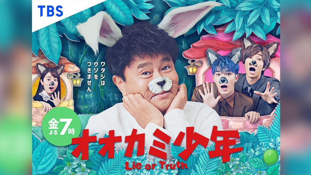 オオカミ少年☆日向坂&SixTONES&ABC-Z河合&フット後藤ドッキリ連発祭