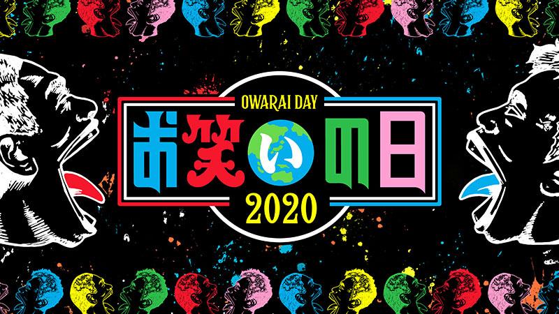 お笑いの日2020動画 2020年9月26日 200926