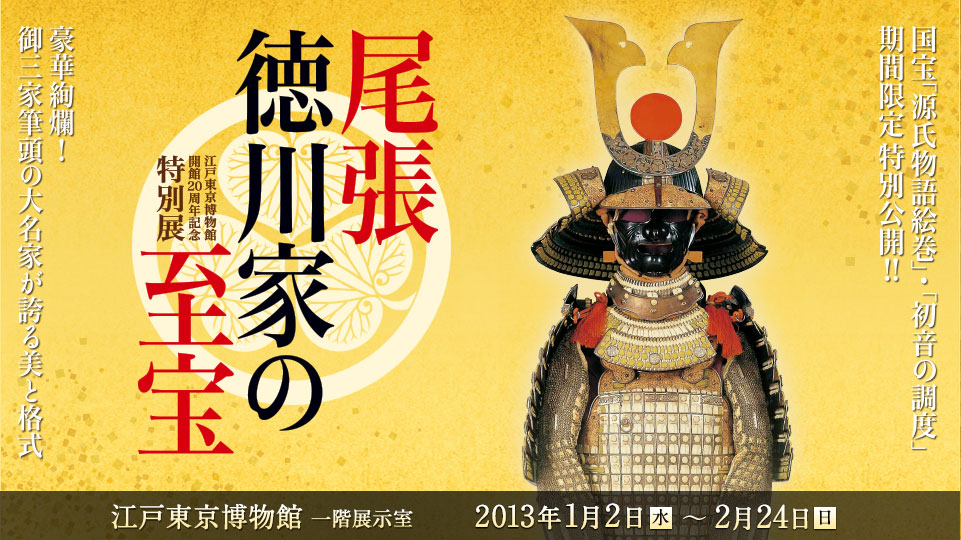 江戸東京博物館 開館20周年記念特別展「尾張徳川家の至宝」|TBSテレビ