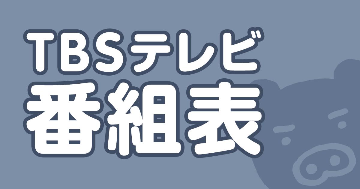 今日 の テレビ 番組 表 名古屋