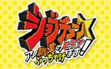 ジョブチューン★銀座コージーコーナー×超一流スイーツ職人&やりすぎ食堂第6弾