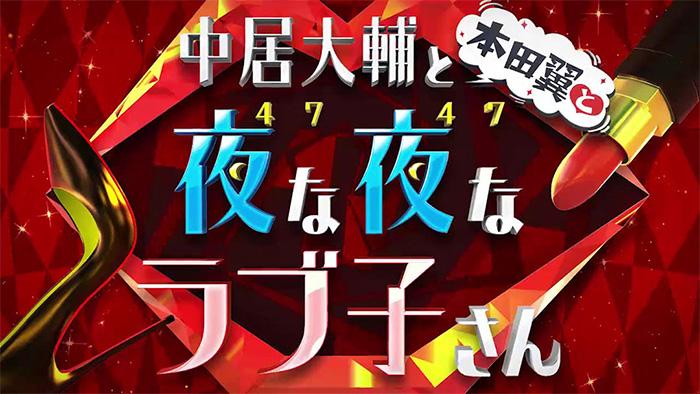 無料テレビで中居大輔と本田翼と夜な夜なラブ子さん 番組初のドッキリ企画!スタジオに彼氏登場★を視聴する