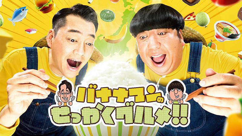 無料テレビでバナナマンのせっかくグルメ!! を視聴する