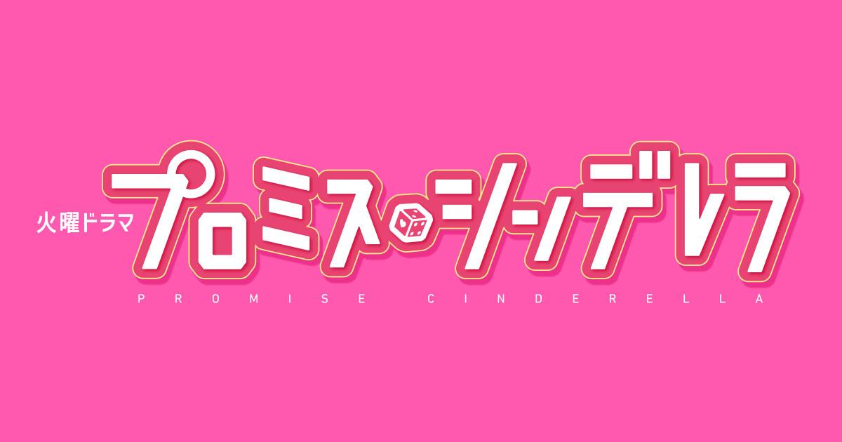 火曜ドラマ「プロミス・シンデレラ」♯3【初めて見せた涙…過去との決別と新たな恋】