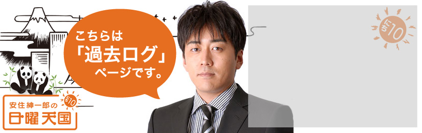 TBS RADIO 954 kHz > 安住紳一郎の日曜天国