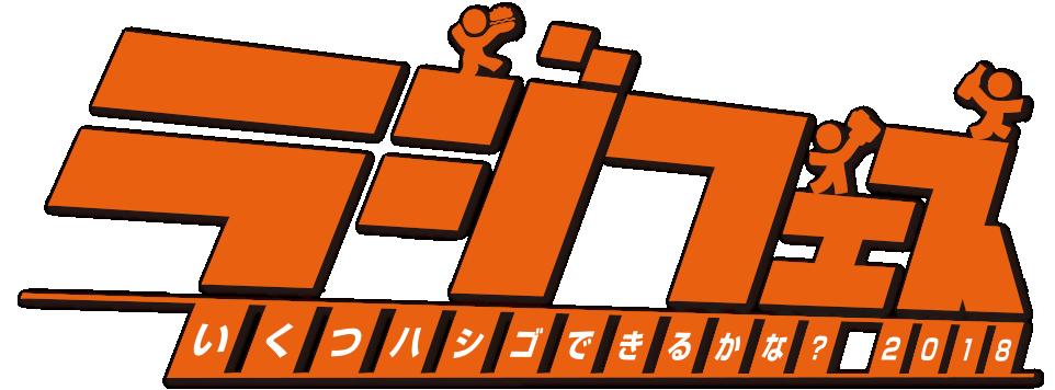 TBSラジオ 「ラジフェス2018~い...