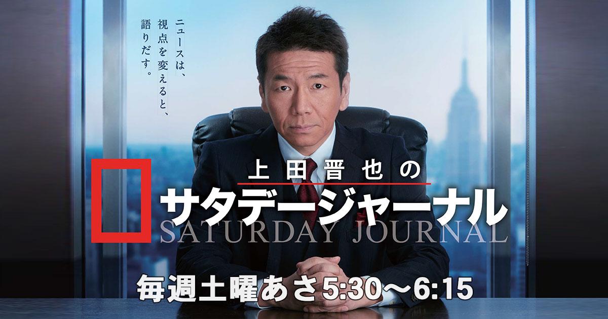 上田晋也のサタデージャーナル TBSテレビ