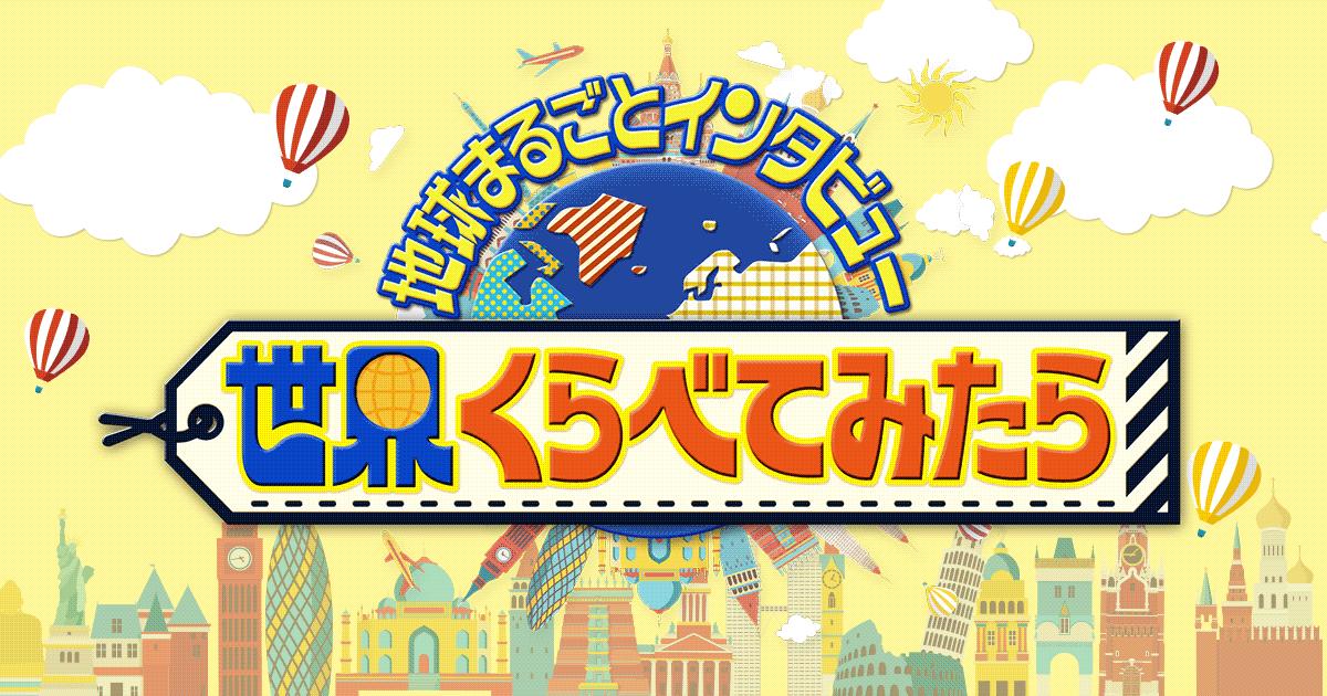 世界くらべてみたら★日本と違う!世界のケンタッキー★各国の年末年始の過ごし方