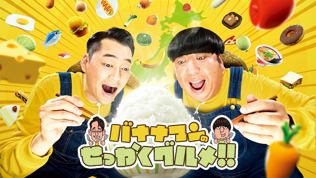 バナナマンのせっかくグルメ★全初出し!日村×横浜流星×関ジャニ∞丸山ドカ食い!