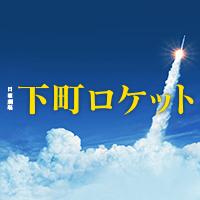 「下町ロケット」3週連続放送!~特別総集編・第2夜~
